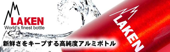 LAKEN【ラーケン】アルミボトルの水筒