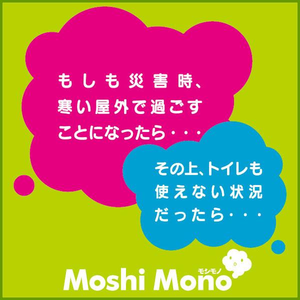 Moshi-mono