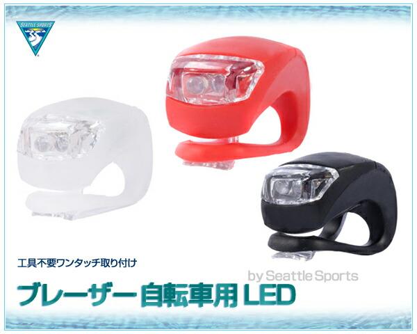 スポーツ ブレーザー 赤色LED ...