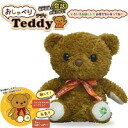OST OST talking Teddy 8201-618 shipping sale!