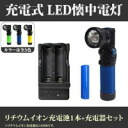 Flashlight charge-style LED flashlight L-form