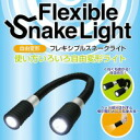 Macross flexible snake light MCE-3684