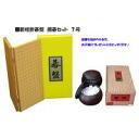 New Katsura folding Board go set 7 issue.