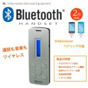 Japan antenna INE (INE) Bluetooth blue tooth hand set HSBT01SV
