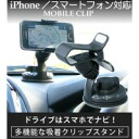 iPhone / smartphone enabled car-vehicle holder stand mobile clip AME-129 shipping in sale!