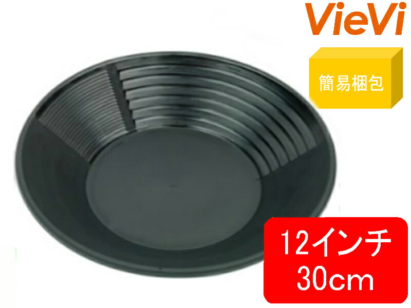 砂金パンニング皿12インチ