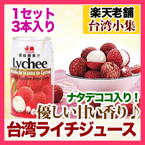 ナタデココ入りライチジュース3缶