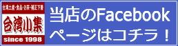 ��p���W��Facebook�y�[�W�̓R�`��