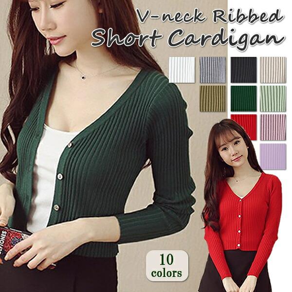 9色から選べるVネックリブ編みショートカーディガン