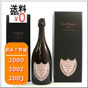 Special Dom Perignon Rosé 2000 2002 2003 box type may not be possible. 2000, 2002 or 2003. ZD27 shipping included 630 Yen