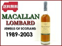 Kusu-McCarran Lombard jewels of Scotland 1989-2003 700ml 58 degrees MACALLAN LOMBARD