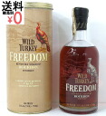 Kusu Wild Turkey freedom barrel boxed WILD TURKEY 750ml 53 degrees