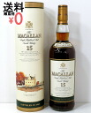 Kusu Macallan 15 years 1985 limited official bottle MACALLAN cylinder box 750 ml 43 degrees Highland
