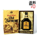 It is with old liquor best quality Johnnie Walker old harmony Johnnie Walker Old Harmony750ml/43% box