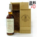 The Macallan 25 year anniversary mold 1972-1998 Shelley ork cask wood box with The MACALLAN 25years
