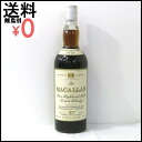 Macallan 1958 cherrywood official MACALLAN purehairandmolt Scotch whisky old wine old bottle