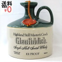 Glenfiddich 101 proof ceramic pottery 700 ml 43% 101Proof Glenfiddich single malt whisky aged ZQ720