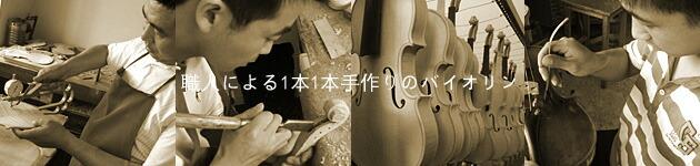 一本一本丹精をこめた手作りのバイオリン