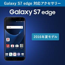 GAlaxy S7 edge ���ƥ���
