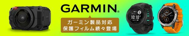 GARMIN(ガーミン)特集