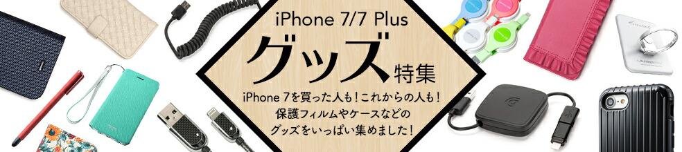iPhone 7 アクセサリ