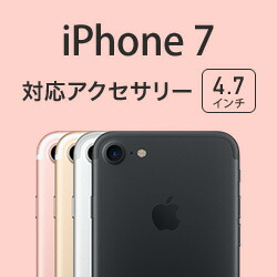 iPhone7 カテゴリ