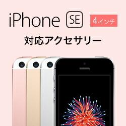 iPhone SE ���ƥ���