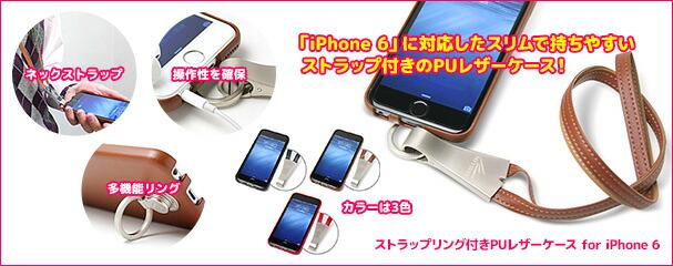 ���ȥ�åץ���դ� PU �쥶�������� for iPhone 6