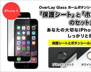 OverLay Glass �ۡ���ܥ��󥷡����� for iPhone 6