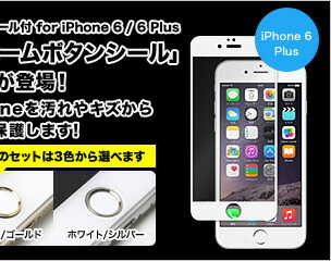 OverLay Glass ホームボタンシール付 for iPhone 6 Plus