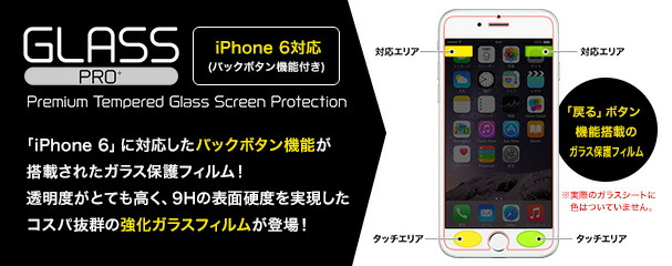 GLASS PRO+ Premium Tempered Glass Screen Protection(�Хå��ܥ���ǽ�դ�) for iPhone 6s / iPhone 6