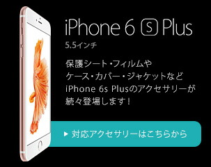 iPhone 6s Plus ���ƥ���