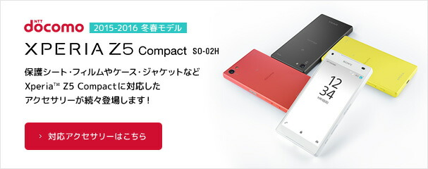 Xperia (TM) Z5 Compact SO-02H