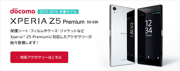 Xperia (TM) Z5 Premium SO-03H