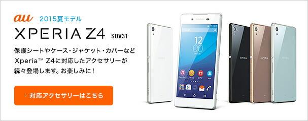 Xperia (TM) Z4 SOV31
