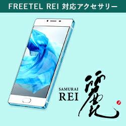 FREETEL REI