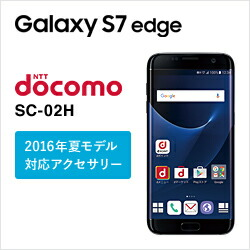 NTTドコモ GAlaxy S7 edge カテゴリ