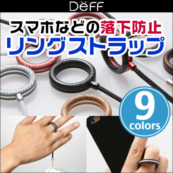 Finger Ring Strap Aluminum Combination