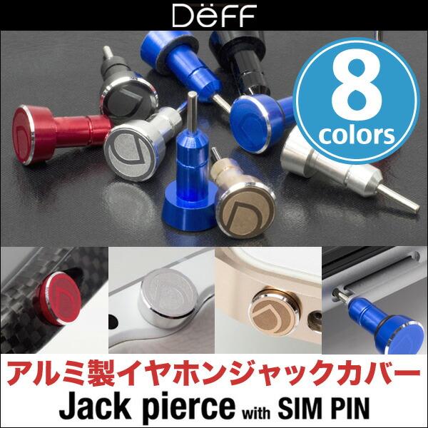 Jack Pierce with SIM Pin アルミ製イヤホンジャックカバー with SIMピン