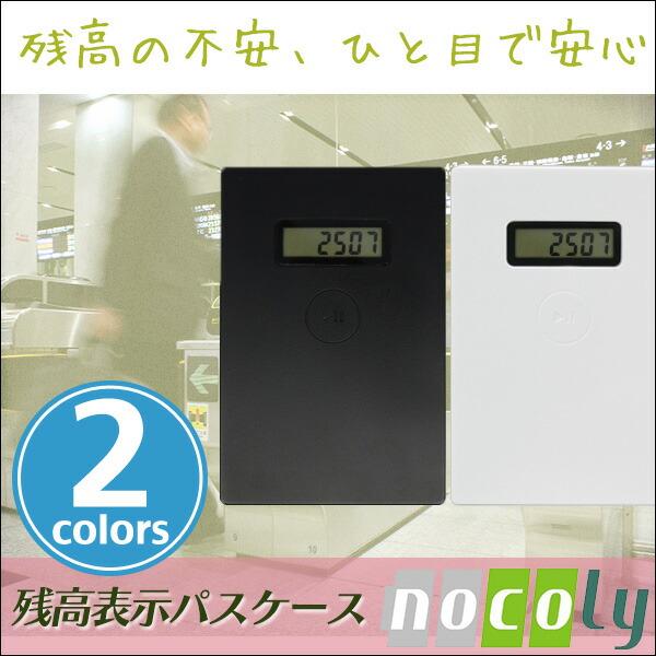 nocoly(ノコリー)