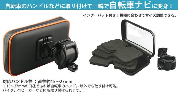 iPhone 6 Plus(5.5インチ)対応自転車 ...