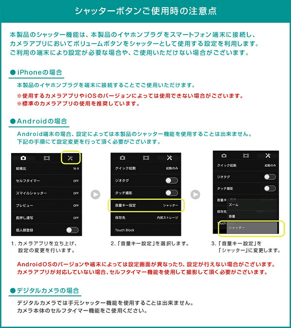 ミヨシ 自撮りスティック JB-01Rのシャッター使用時の注意事項!