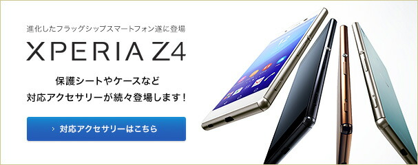 Xperia (TM) Z4 402SO
