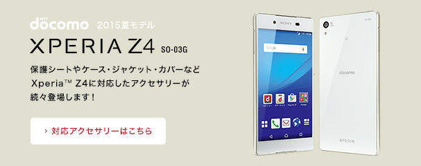 Xperia (TM) Z4 SO-03G