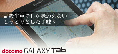Piel Frama iMagnum �쥶�������� for GALAXY Tab SC-01C