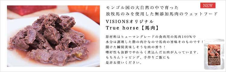 True horse【馬肉】 [80g]