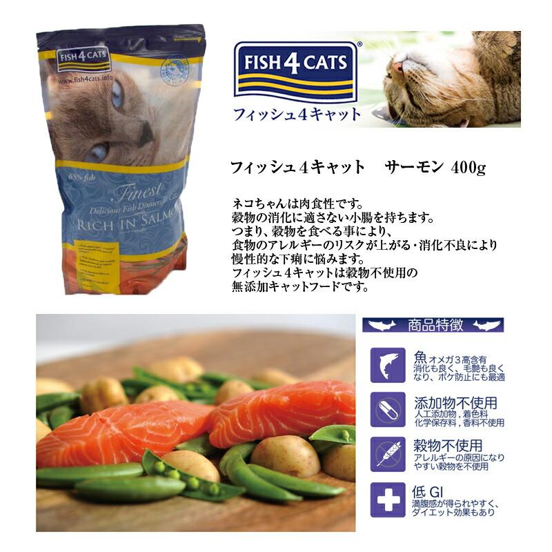 天然のオメガ3脂肪酸が豊富に含まれた無添加キャットフード【無添加キャットフード】フィッシュ4キャット サーモン | fish4cat | cat visions