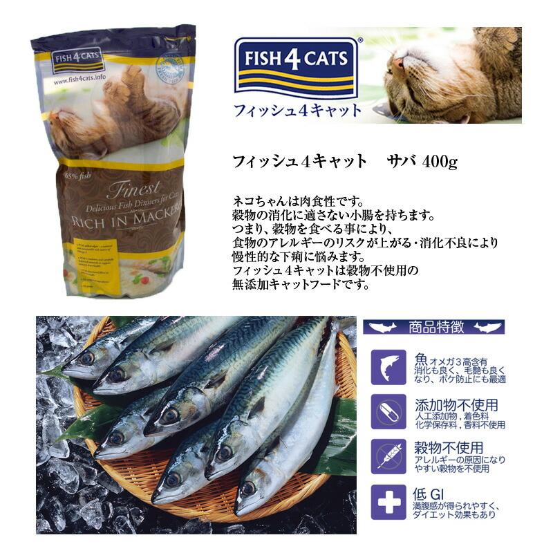 天然のオメガ3脂肪酸が豊富に含まれた無添加キャットフード【無添加キャットフード】フィッシュ4キャット サバ | fish4cat | cat visions