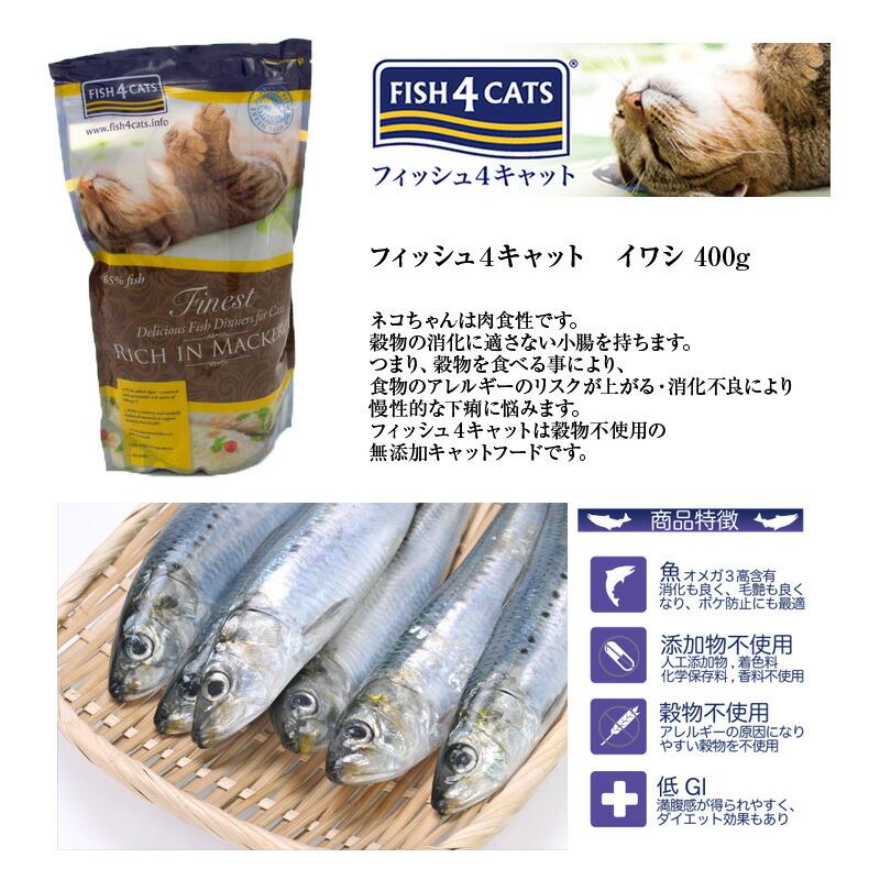 天然のオメガ3脂肪酸が豊富に含まれた無添加キャットフード【無添加キャットフード】フィッシュ4キャット イワシ | fish4cat | cat visions