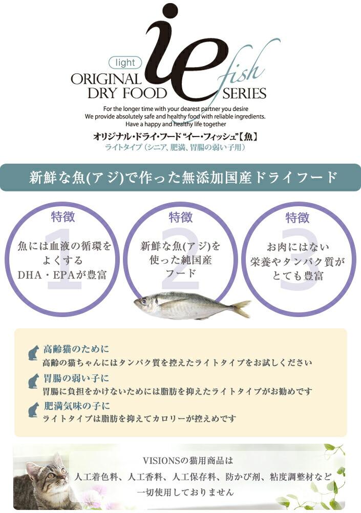 イー・フィッシュ【魚】<br>ライトタイプ(シニア、肥満、胃腸の弱い猫用)[200g×10袋]/cat visions